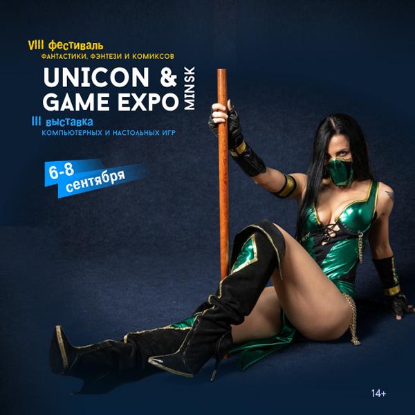 Уже скоро в Минске состоится Выставка-фестиваль UniCon & Game Expo.