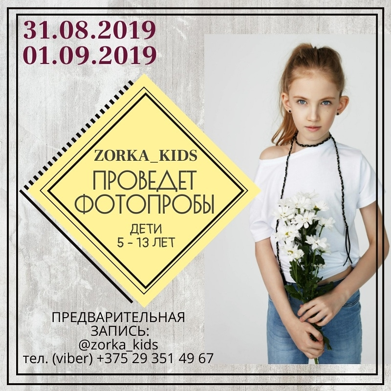 Zorka_kids School приглашает вас и ваших маленьких леди и джентельменов на фотопробы.