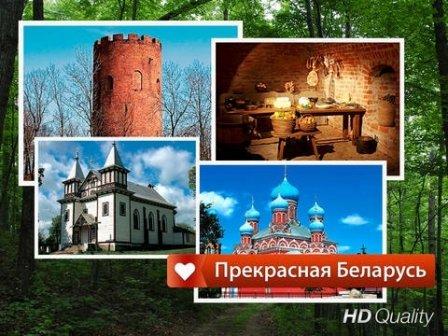 Беларусь и мировое культурное наследие