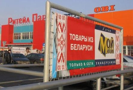 Белорусский экспорт