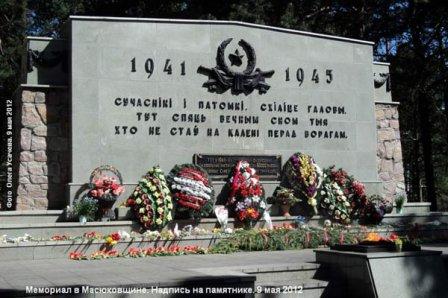 Мемориал памяти жертв концлагеря «Масюковщина»