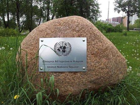 Площадь Объединённых Наций