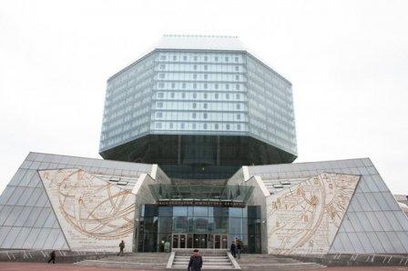 Библиотеки Минска