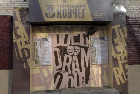 Театр современной драматургии «Театральный Ковчег».
