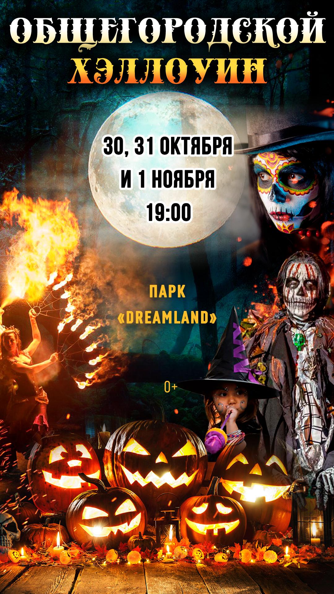 Общегородской Хэллоуин в парке «Dreamland»