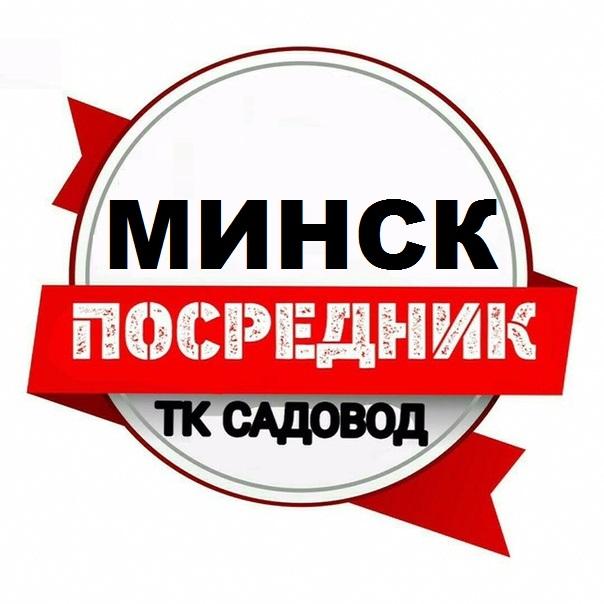 Мир оптовых закупок в Минске.